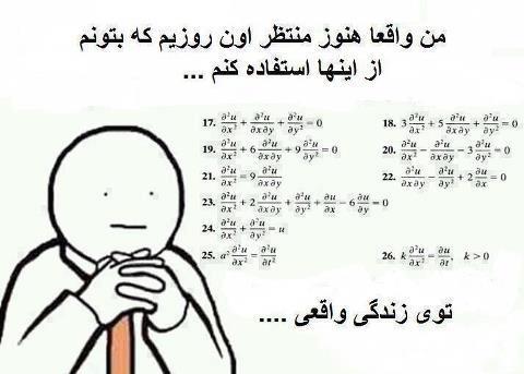 ترول ریاضی