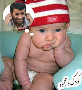 کودک و محمود