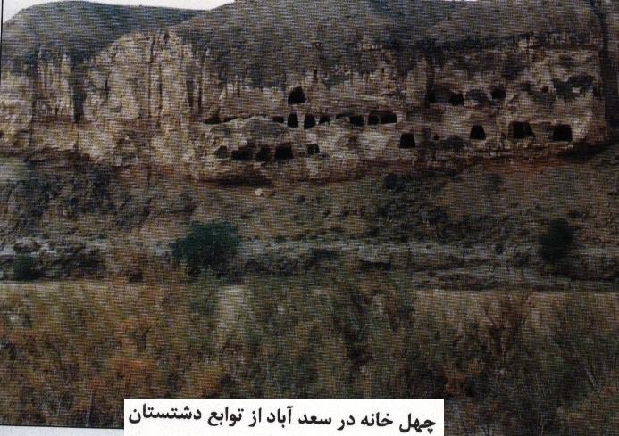 چهل خانه سعد آباد