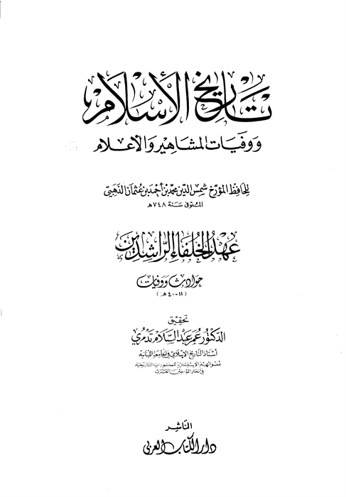 سوالات شیعیان از اهل سنت