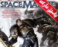 بازی تفنگداران ارتش فضایی | Space Marine warhammer 40000