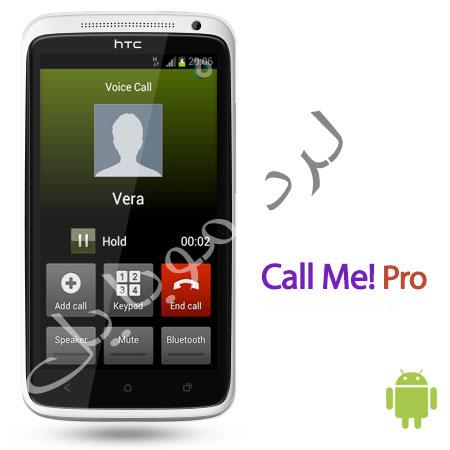 با این نرم افزار وانمود کنید کسی با شما تماس میگیرد