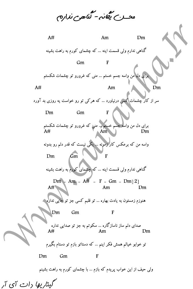 آکورد آهنگ گناهی ندارم از محسن یگانه