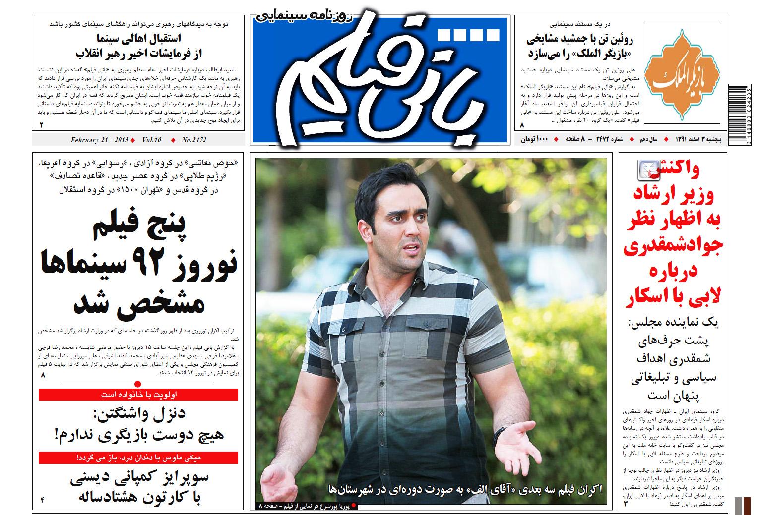 http://s3.picofile.com/file/7664907632/Bani_film_Ekrane_Aqaye_Alef.jpg