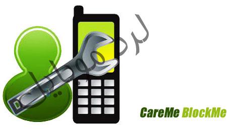 مسدود کردن تماس و پیامک ها با CareMe BlockMe 2.0.1