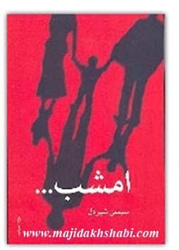 کتابخانه:دانلود رمان ايراني امشب