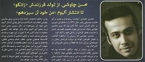 مصاحبه محسن چاوشی - البوم من خود ان سیزدهم