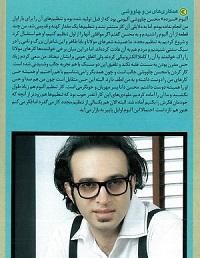 شهاب اکبری - البوم من خود ان سیزدهم