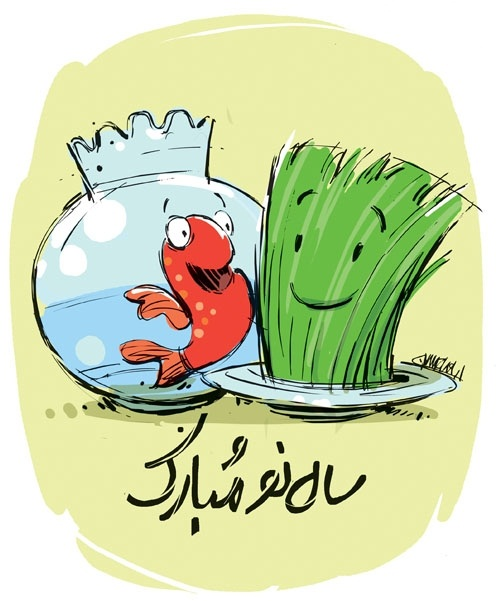 نوروز مبارک - Happy Norouz