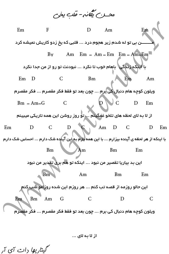 آکورد آهنگ قلب یخی از محسن یگانه