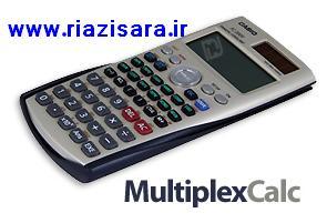 361 دانلود نرم افزار ماشین حساب چند منظوره و جامع MathSol MultiplexCalc v5.4.8