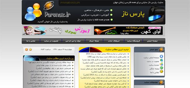 http://s3.picofile.com/file/7675483759/parsnaz_theme_capture.jpg