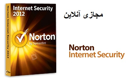 http://s3.picofile.com/file/7676590428/1316417748_norton_internet_security.jpg