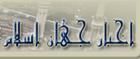 اخبار جهان اسلام