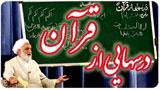 نماز و قرآن