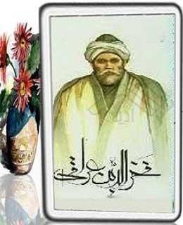 فخرالدین عراقی