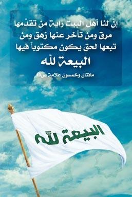 شعار پرچم امام زمان (ع) هنگام ظهور