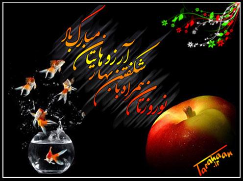 http://s3.picofile.com/file/7688330749/tarahaan_ir_norooz_92_4_.jpg