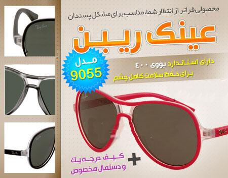خرید عینک آفتابی اصل زنانه