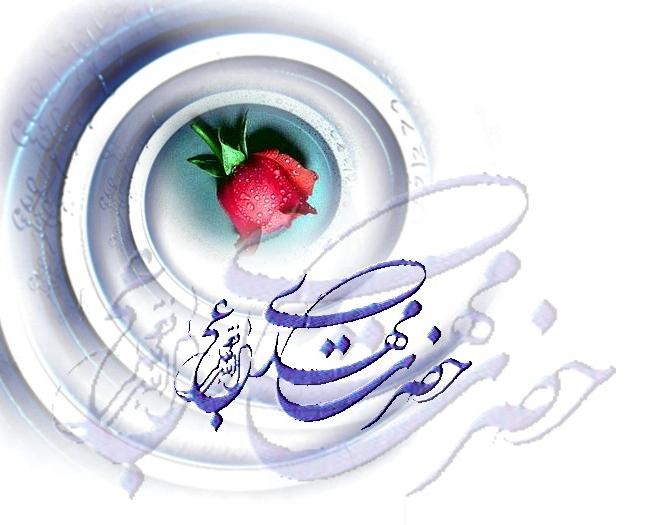 موعود شناسی: توصیههای امام زمان (عج) به شیعیان