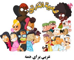 کارتون عربی شعبیه کارتون کارتون کمدی خنده دار