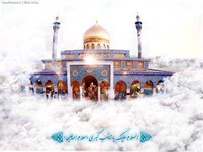 برای مشاهده اشعار ولادت حضرت زینب (س) کلیک کنید