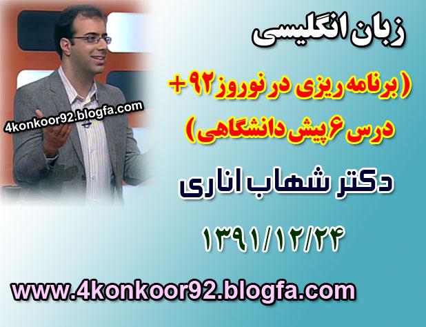 دکتر اناری-24 اسفند91 | www.4konkoor92.blogfa.com