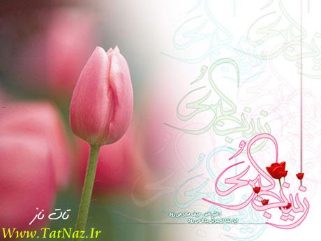 اس ام اس های تبریک ولادت حضرت زینب (س) و روز پرستار سال 91