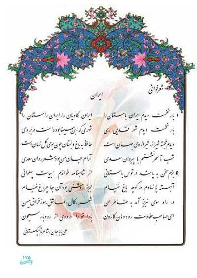 شعر خوانی ایران