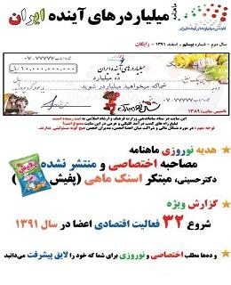 میلیاردرهای آینده ایران