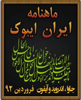 ماهنامه ایران ایبوک