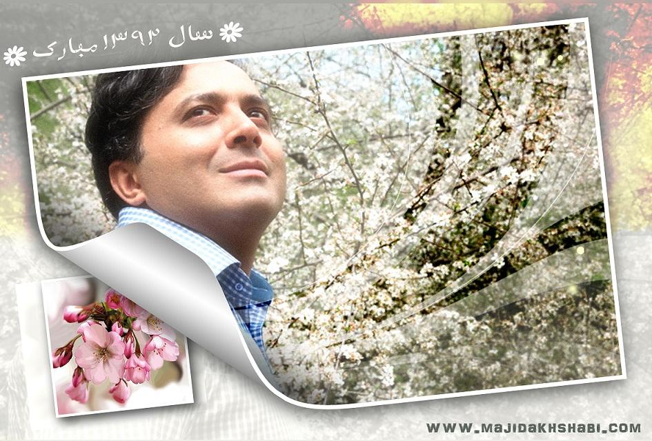 پوستر ویژه نوروز 1392( اختصاصی سایت رسمی مجید اخشابی)