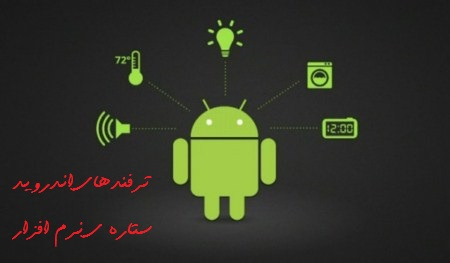 android-softwarestar.ir