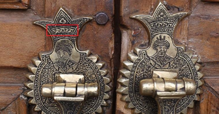 بزرگ شده خط عبری در دستگیره کوبه در مسجد امام اصفهان ایران