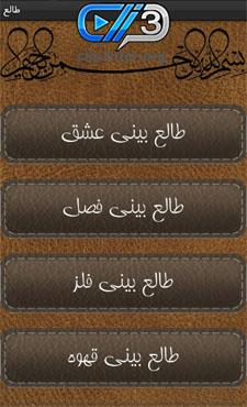 دانلود نرم افزار فال فارسی
