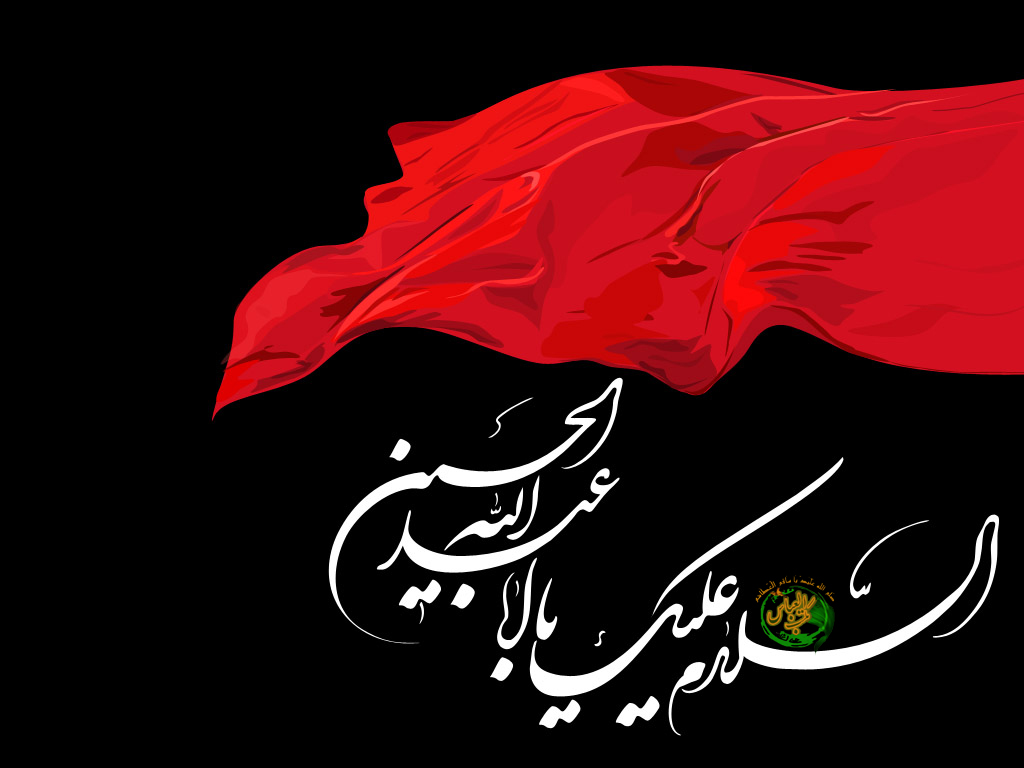 طرح پرچم سلام بر حسین
