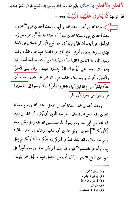 تحریف روایات تهدید به آتش زدن بیت فاطمه(سلام الله علیها)توسط عمربن الخطاب+ تصاویر