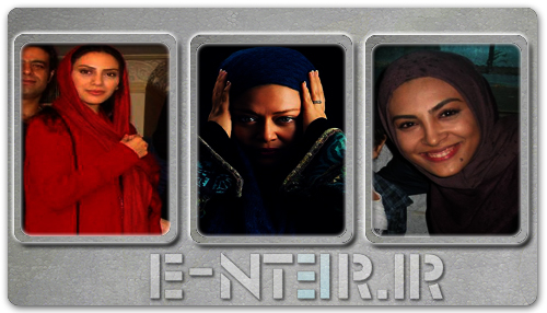 جدید ترین عکس های بازیگران زن ایرانی