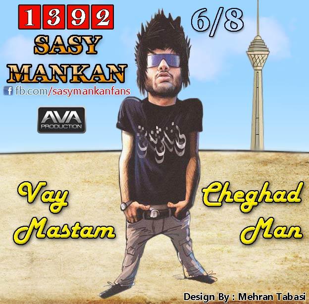 Sasy_Mankan_Vay_Cheghad_Mastam_Man