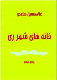 دانلود کتاب خانه های شهرری نوشته غلامحسین ساعدی   www.zerobook.lxb.ir  کتابخانه مجازی صفربوک