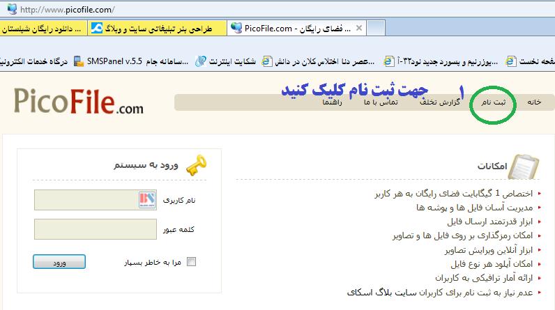ثبت نام در پیکو فایل