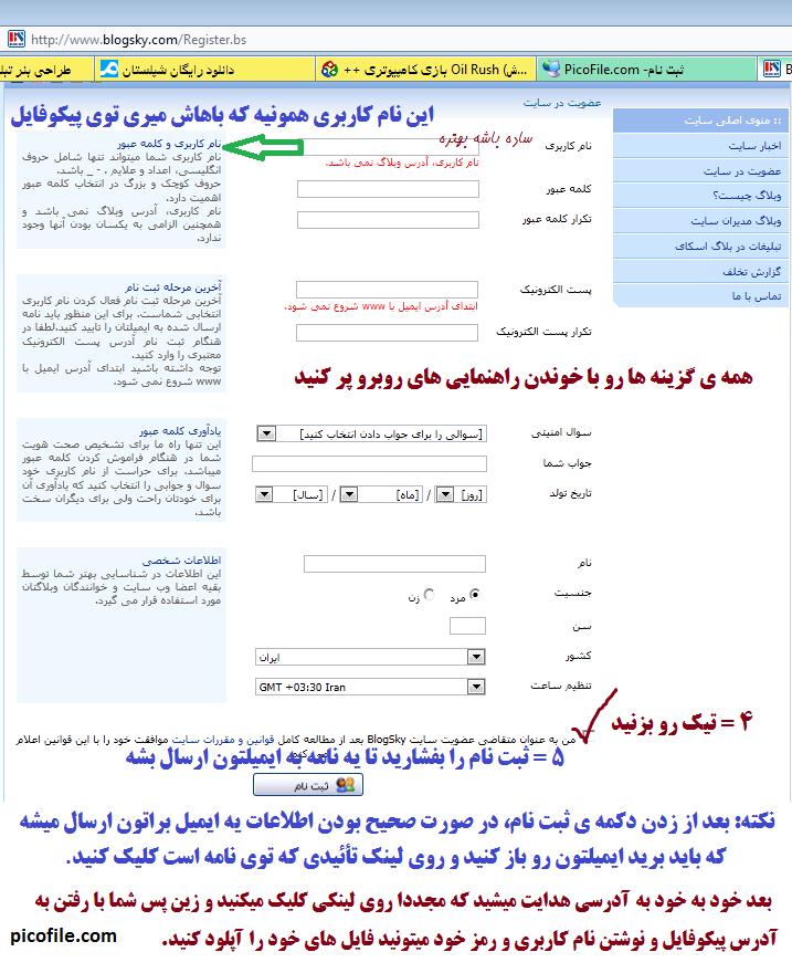 پر کردن فرم ثبت نام بلاگ اسکای