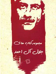 داستاني از جلال آل احمد: وداع