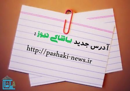 آدرس جدید پاشاکی نیوز www.pashaki-news.ir