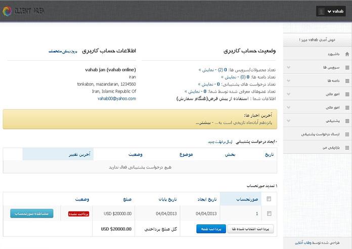 صفحه نخست کاربری قالب