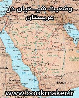 دانلود کتاب وضعیت شیعیان در عربستان