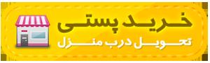 http://s3.picofile.com/file/7691498709/kharidposti5.gif