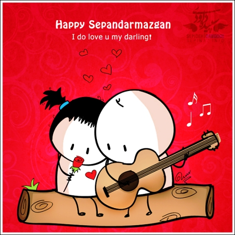 Sepandarmazgan - Happy Esfandegan - day of love in Iran - اسفندگان - سپندارمذگان - روز عشق ایران - ولنتاین ممنوع