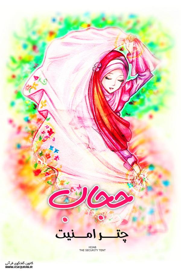 http://s3.picofile.com/file/7718748060/hejab_hijab_veil_43.jpg