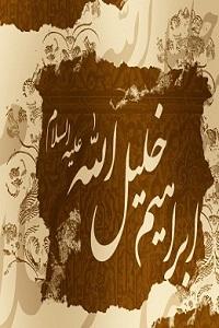 دانلود کتاب مقایسه قصه ابراهیم (ع) در قرآن و تورات